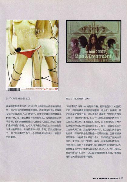 《椎名林檎 新宿女王本记》专辑&现场详阅