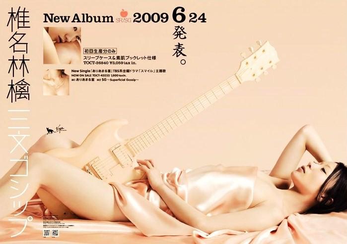 07椎名林檎
