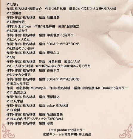 09椎名林檎